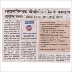 Health Tips DVD Launch Event by Sakal