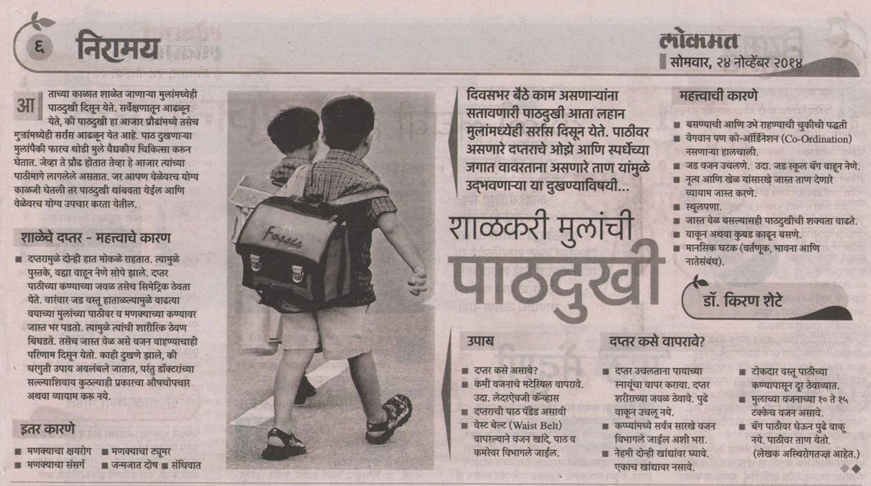 Backache Treatment for Students and Corporates